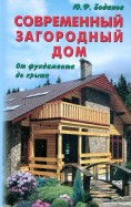Юрий Боданов: Современный загородный дом. От фундамента до крыши
