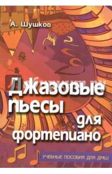 Джазовые пьесы для фортепиано - Андрей Шушков