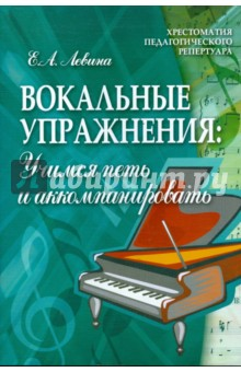 Вокальные упражнения: учимся петь и аккомпанировать - Елена Левина