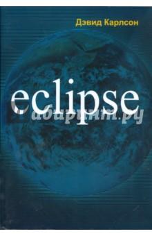Eclipse - Дэвид Карлсон