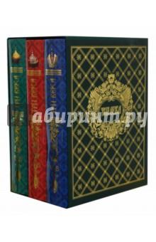 Три века. Россия от Смуты до нашего времени (подарочная коробка, 3 книги)