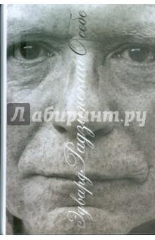 Эдвард Радзинский: О себе ISBN: 978-5-17-055247-4  - купить со скидкой