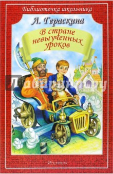 В стране невыученных уроков - Лия Гераскина