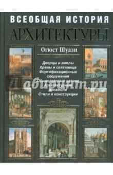 Всеобщая история архитектуры - Огюст Шуази