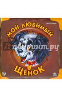 Мой любимый щенок (подарочная) - Ирина Солнышко