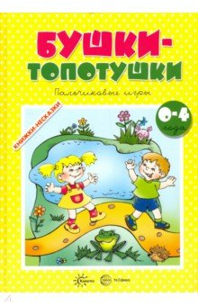 Бушки-Топотушки - Разенкова, Абрамова, Агаян