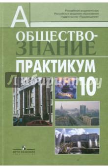 Боголюбов обществознание 10 класс учебник читать онлайн
