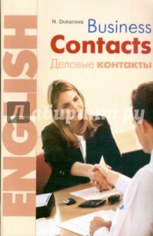 Английский язык. Деловые контакты