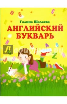 Английский букварь - Галина Шалаева