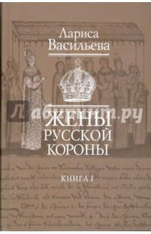 Жены русской короны. В двух книгах. Книга 1 - Лариса Васильева