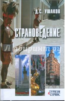 Страноведение - Д.С. Ушаков