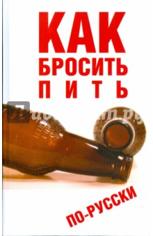 Как бросить пить по-русски - Юрий Гончаров