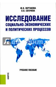 Исследование социально-экономических и политических процессов. Учебное пособие - Вертакова, Согачева