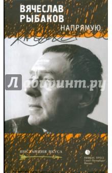 Вячеслав Рыбаков: Напрямую ISBN: 978-5-8370-0484-1  - купить со скидкой