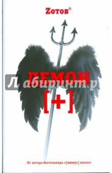 Демон плюс