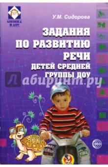Задания по развитию речи детей средней группы ДОУ - Ульяна Сидорова