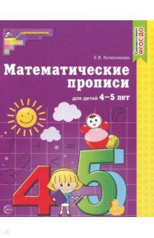 Купить Елена Колесникова: Математические прописи для детей 4-5 лет. ФГОС ДО