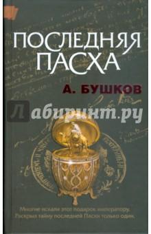 Последняя Пасха - Александр Бушков