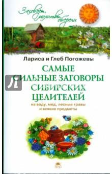 Самые сильные заговоры сибирских целителей - Погожева, Погожев