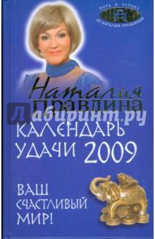 Календарь удачи на 2009 год. Ваш счастливый мир! - Наталия Правдина