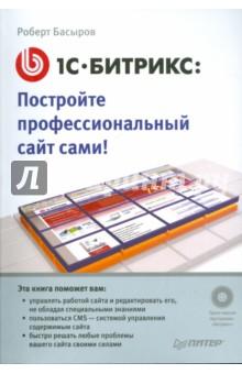 Учебник 1с битрикс управление сайтом ограничение минимальной суммы заказа битрикс