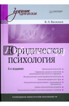 Юридическая психология: Учебник для вузов. 6-е изд. - Владислав Васильев