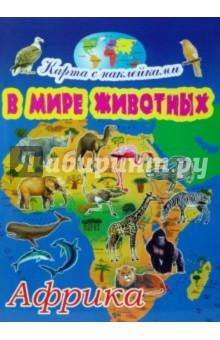В мире животных: Африка - Игорь Куберский