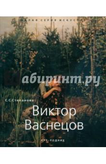 Виктор Васнецов - С.С. Степанова