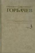 Михаил Горбачев: Собрание сочинений. Том 3. Октябрь 1985 - апрель 1986