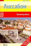 Бергманн, Чашель, Кальво: Лиссабон
