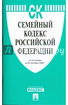 Семейный кодекс Российской Федерации на 20 сентября 2008 года