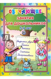 Обучающие занятия для дошкольников 5-6 лет