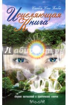 Исцеляющая книга. Сборник наставлений и практических советов - Бхагаван Шри Сатья Саи Баба
