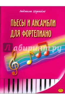 Пьесы и ансамбли для фортепиано (Шукайло)