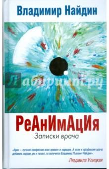 Реанимация. Записки врача - Владимир Найдин