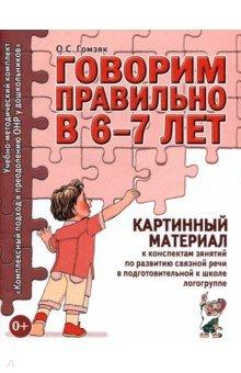 Говорим правильно в 6-7 лет. Картинный материал к конспектам занятий по развитию связной речи - Оксана Гомзяк
