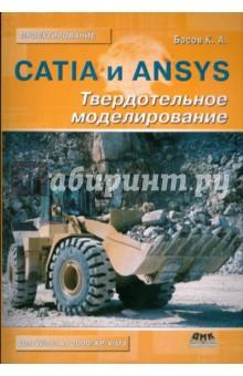CATIA и ANSYS Твердотельное моделирование - Константин Басов