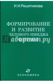 Формирование и развитие делового имиджа фирмы - Ирина Решетникова