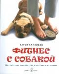 Карен Салливан: Фитнес с собакой. Практическое руководство для собак и их хозяев