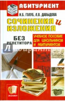 Сочинения и изложения без репетитора - Ирина Голуб
