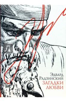 Купить Эдвард Радзинский: Загадки любви ISBN: 978-5-17-046790-7
