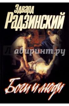 Купить Эдвард Радзинский: Боги и люди ISBN: 978-5-17-045701-4