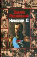 Эдвард Радзинский: Николай II