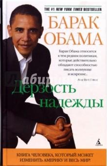 Дерзость надежды: Мысли о возрождении американской мечты - Барак Обама