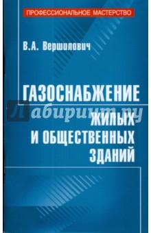 Книги электроснабжение общественных зданий электроснабжение шахты имени губкина