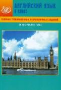 Ю.С. Веселова: Сборник тренировочных и проверочных заданий. Английский язык. 9 класс (В формате ГИА) (+ CD)