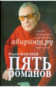 Пять романов (портрет) - Юрий Мамлеев