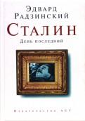 Эдвард Радзинский: Сталин. День последний