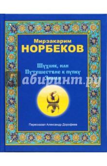 Шухлик, или Путешествие к пупку Земли - Мирзакарим Норбеков
