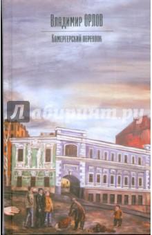 Камергерский переулок - Владимир Орлов